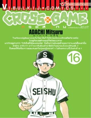 หน้าปก-cross-game-ครอส-เกม-เล่ม-16-ookbee