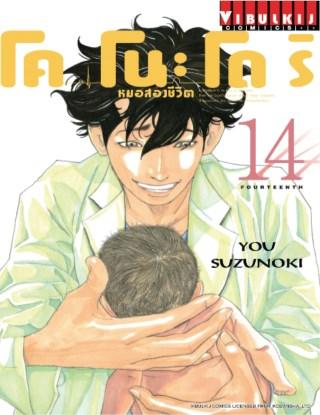 หน้าปก-โคโนะโดริ-หมอสองชีวิต-เล่ม-14-ookbee