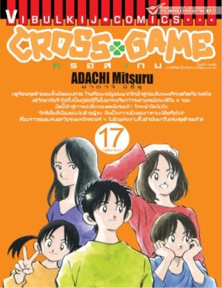หน้าปก-cross-game-ครอส-เกม-เล่ม-17-จบ-ookbee