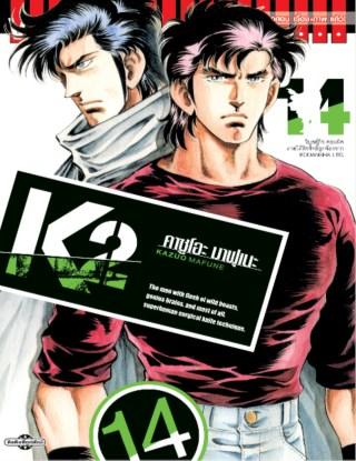 หน้าปก-k2-เล่ม-14-ookbee