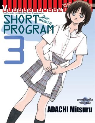 short-program-ช็อตโปรแกรม-เล่ม-3-หน้าปก-ookbee