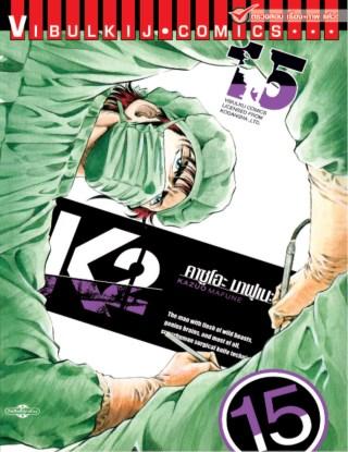 หน้าปก-k2-เล่ม-15-ookbee