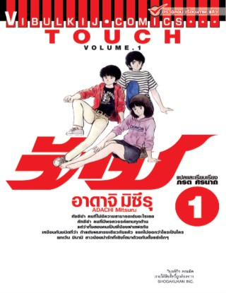 หน้าปก-touch-เล่ม-1-ookbee