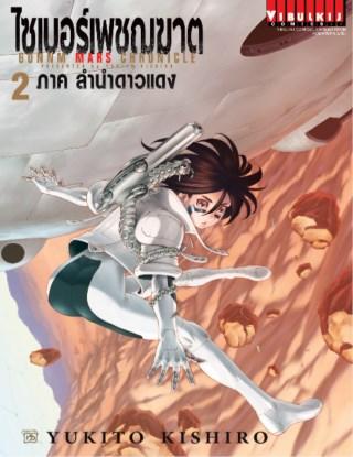 ไซเบอร์เพชฌฆาต-gunnm-mars-chronicle-เล่ม-2-หน้าปก-ookbee