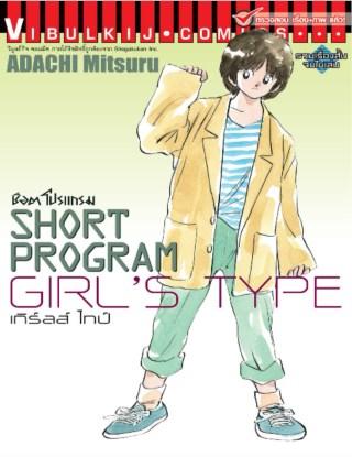 หน้าปก-short-program-girls-type-ช็อตโปรแกรม-เกิร์ลส์-ไทป์-เล่มเดียวจบ-ookbee