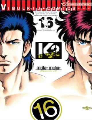 หน้าปก-k2-เล่ม-16-ookbee