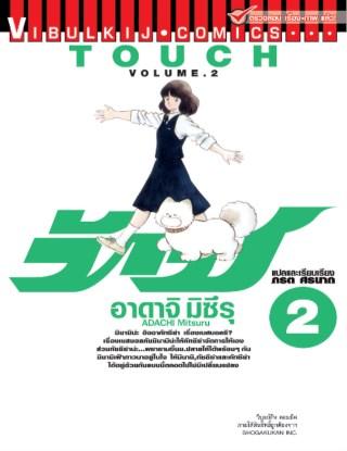 หน้าปก-touch-เล่ม-2-ookbee