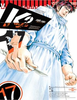 หน้าปก-k2-เล่ม-17-ookbee
