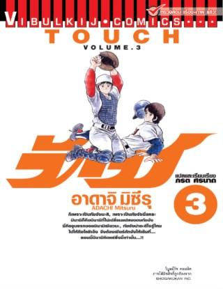 หน้าปก-touch-เล่ม-3-ookbee