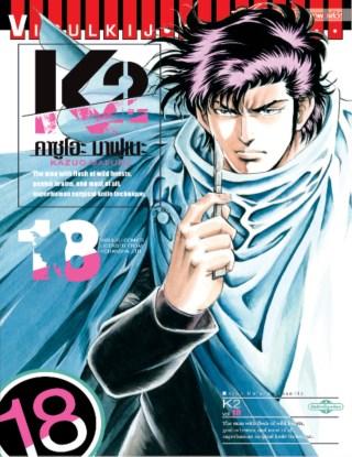 k2-เล่ม-18-หน้าปก-ookbee
