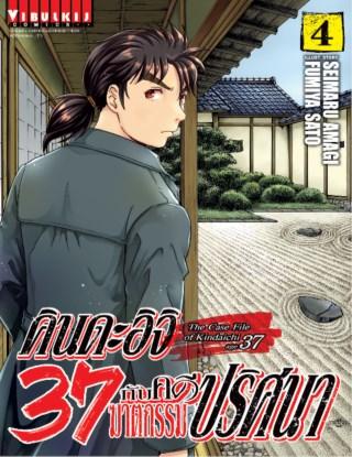 หน้าปก-คินดะอิจิ-37-กับคดีฆาตกรรมปริศนา-เล่ม-4-ookbee