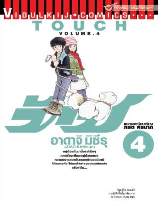 หน้าปก-touch-เล่ม-4-ookbee