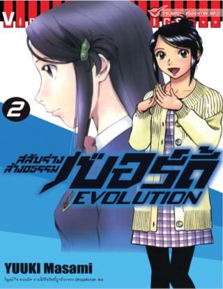 หน้าปก-สลับร่างล้างอธรรม-เบอร์ดี้-evolution-เล่ม-2-ookbee