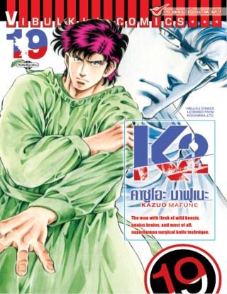 หน้าปก-k2-เล่ม-19-ookbee