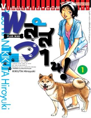 หน้าปก-พลัสวาน-plus-wan-เล่ม-1-ookbee