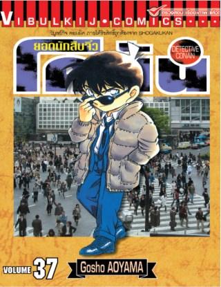 หน้าปก-ยอดนักสืบจิ๋ว-โคนัน-เล่ม-37-ookbee