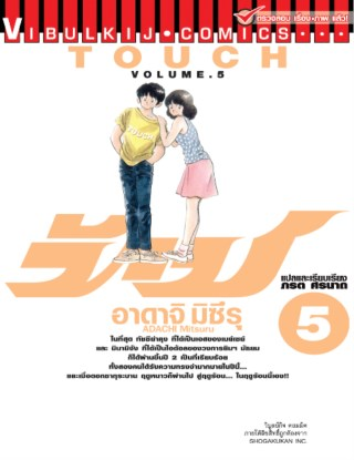 touch-เล่ม-5-หน้าปก-ookbee