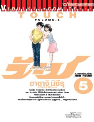 หน้าปก-touch-เล่ม-5-ookbee