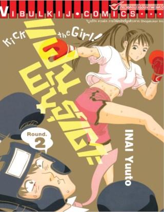 หน้าปก-แฟนพันธุ์เตะ-kick-the-girl-เล่ม-2-ookbee