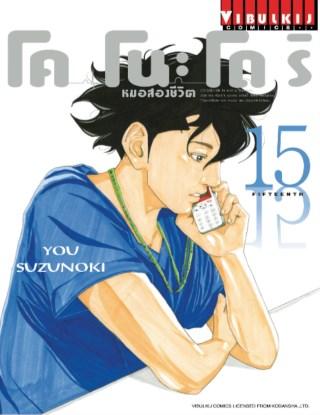 หน้าปก-โคโนะโดริ-หมอสองชีวิต-เล่ม-15-ookbee