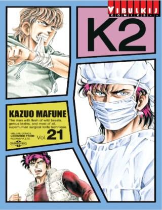 หน้าปก-k2-เล่ม-21-ookbee