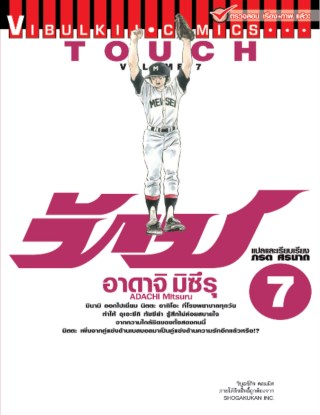 หน้าปก-touch-เล่ม-7-ookbee