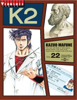 k2-เล่ม-22-หน้าปก-ookbee