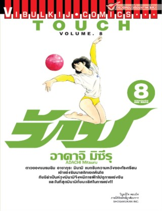 touch-เล่ม-8-หน้าปก-ookbee