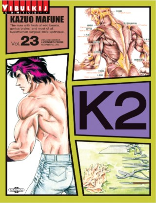 k2-เล่ม-23-หน้าปก-ookbee