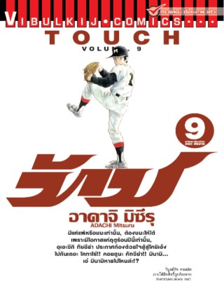 touch-เล่ม-9-หน้าปก-ookbee