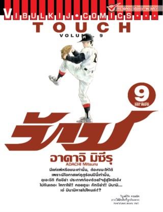 หน้าปก-touch-เล่ม-9-ookbee