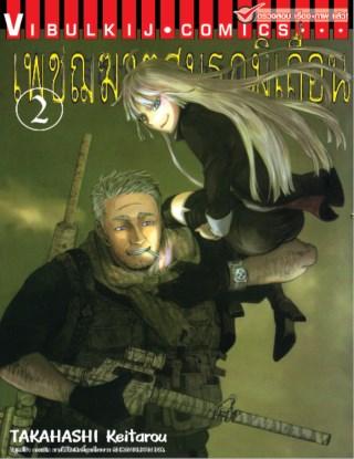 เพชฌฆาตสมรภูมิเถื่อน-เล่ม-2-หน้าปก-ookbee