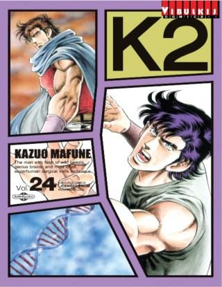 k2-เล่ม-24-หน้าปก-ookbee