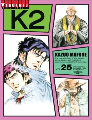 หน้าปก-k2-เล่ม-25-ookbee