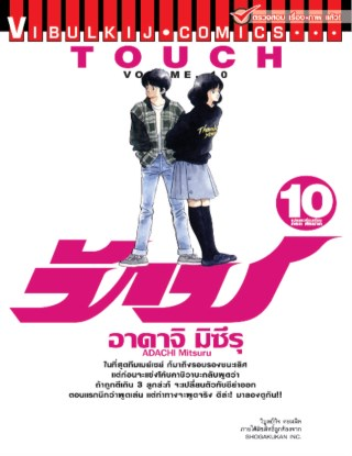touch-เล่ม-10-หน้าปก-ookbee