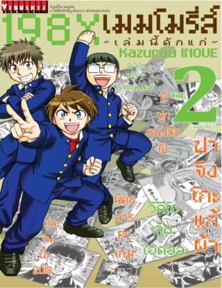 หน้าปก-198x-เมมโมรี่ส์-เล่มนี้ดักแก่-เล่ม-2-จบ-ookbee