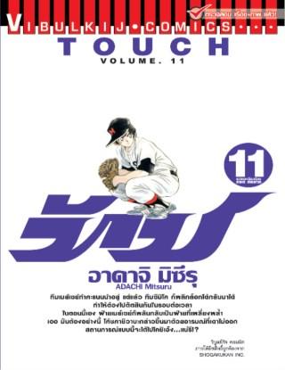 หน้าปก-touch-เล่ม-11-ookbee