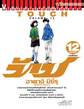 touch-เล่ม-12-จบ-หน้าปก-ookbee