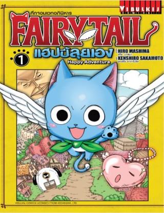หน้าปก-fairy-tail-แฮปปี้ลุยเอง-เล่ม-1-ookbee