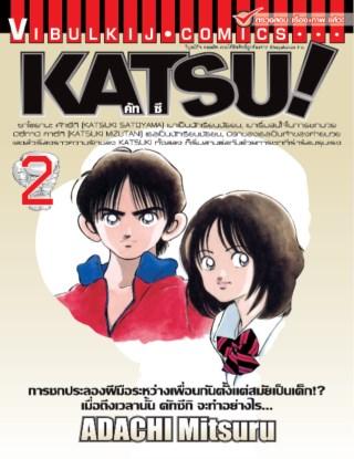 หน้าปก-katsu-คัทซึ-เล่ม-2-ookbee