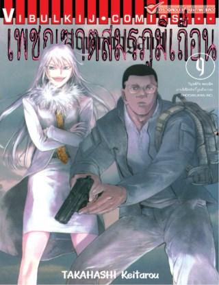 หน้าปก-เพชฌฆาตสมรภูมิเถื่อน-เล่ม-9-ookbee