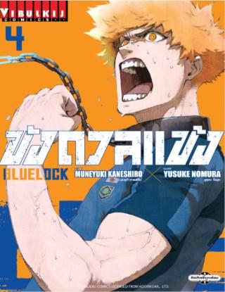 หน้าปก-blue-lock-ขังดวลแข้ง-เล่ม-4-ookbee