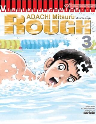 หน้าปก-rough-ราฟ-รักต้องลุย-เล่ม-3-ookbee