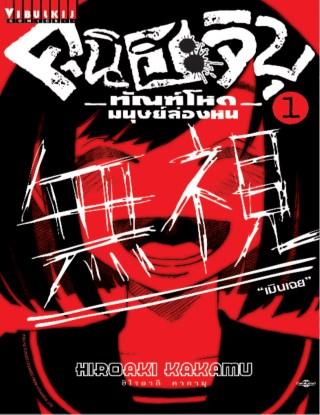 คุนิฮะจิบุ-ทัณฑ์โหดมนุษย์ล่องหน-เล่ม-1-หน้าปก-ookbee