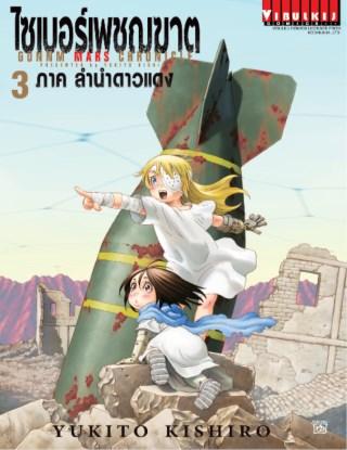 หน้าปก-ไซเบอร์เพชฌฆาต-gunnm-mars-chronicle-เล่ม-3-ookbee