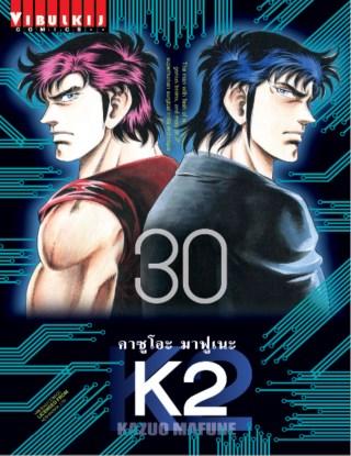 หน้าปก-k2-เล่ม-30-ookbee