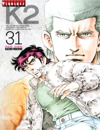 หน้าปก-k2-เล่ม-31-ookbee