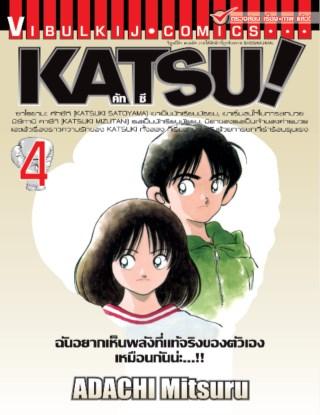 หน้าปก-katsu-คัทซึ-เล่ม-4-ookbee