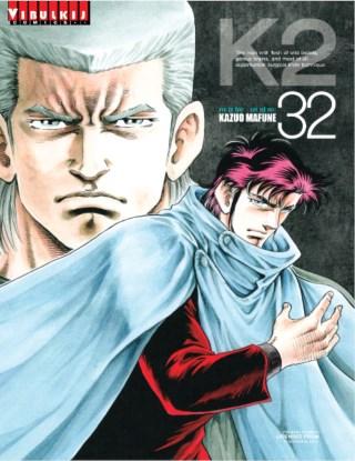 หน้าปก-k2-เล่ม-32-ookbee