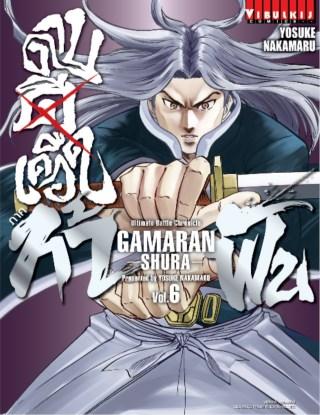หน้าปก-ดาบดีเดือด-ภาค-ท้าฟัน-gamaran-shura-เล่ม-6-ookbee